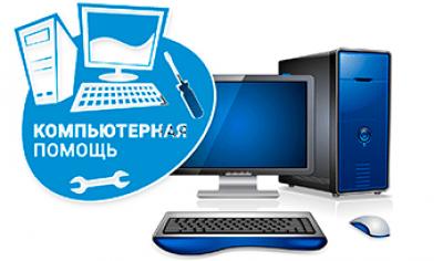 Компьютерный мастер • Настройка windows • компьютерная помощь онлайн